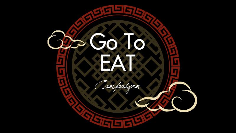 Go To Eat 東京プレミアム食事券が使用可能です